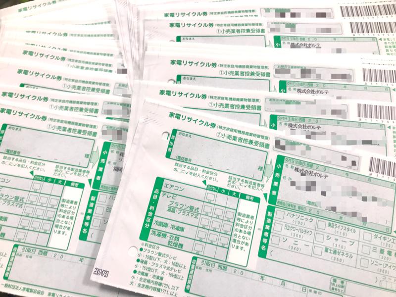 朝倉市 家電リサイクル
